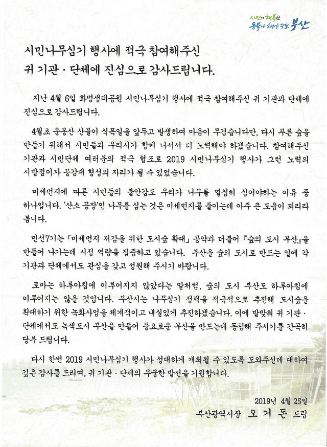 20190507 나무심기 감사장.jpg