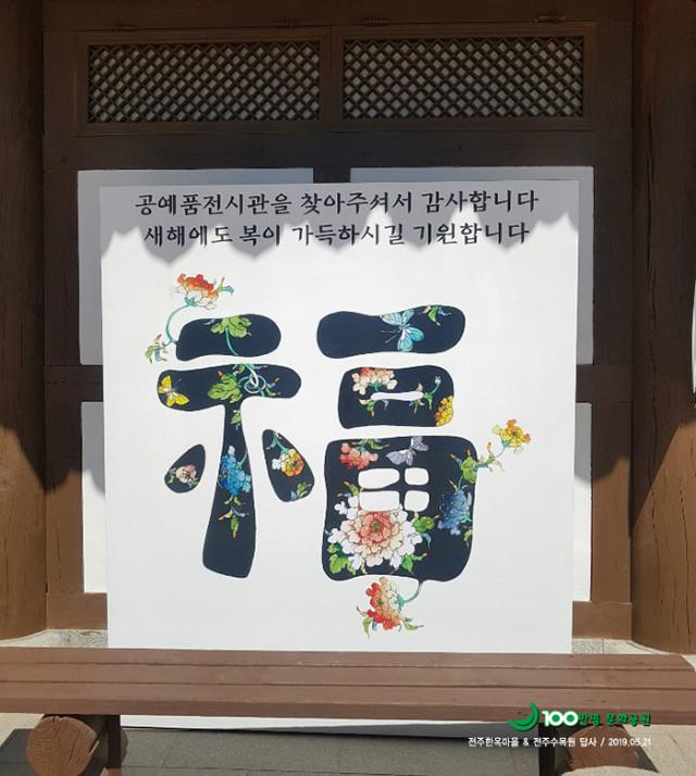 20190521 전주답사015.jpg