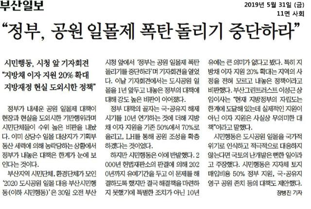 20190531 부산일보_정부, 공원 일몰제 폭탄 돌리기 중단하라.jpg