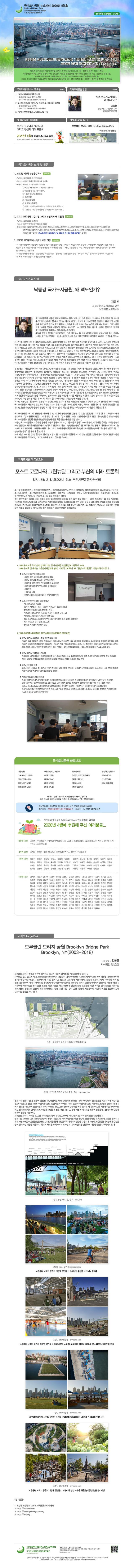 백만평5월호뉴스레터.jpg